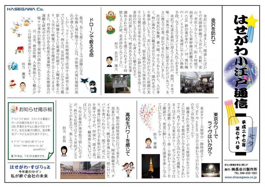 小江戸通信78号