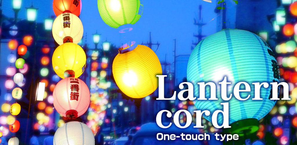 One-touch Lantern Cord