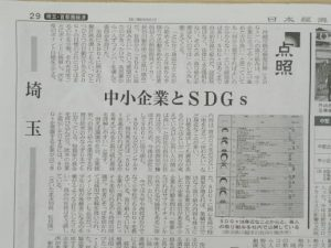 日経新聞にSDGs活動が掲載されました。